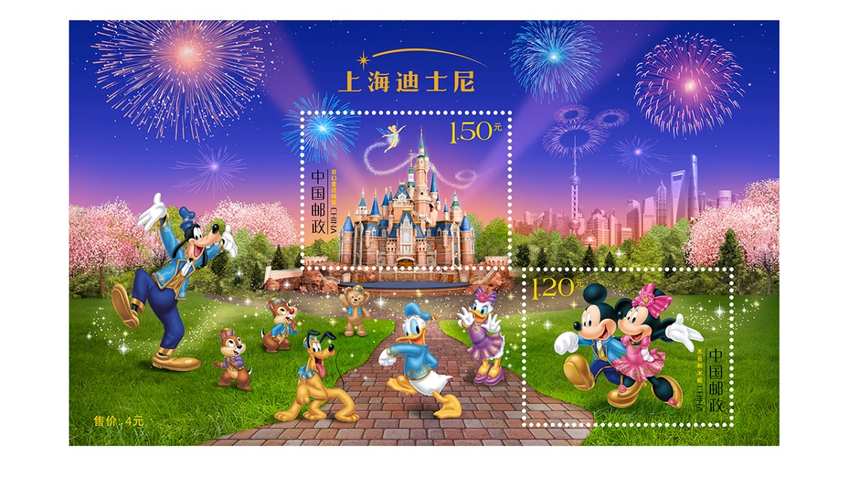 China Unveils Official Stamp to Celebrate Opening of Shanghai Disney Resort
